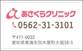 あさくらクリニック 0562-31-3101
