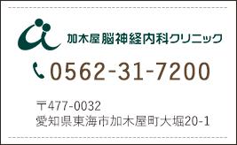 加木屋脳神経内科クリニック 0562-31-7200